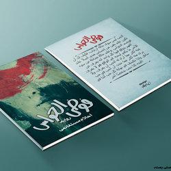7 - cover book