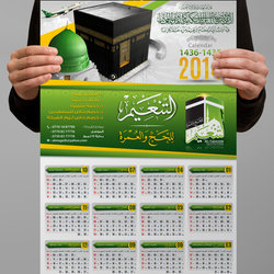 Taneem Co. Calendar 2014