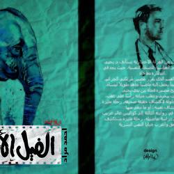 8 - cover book
