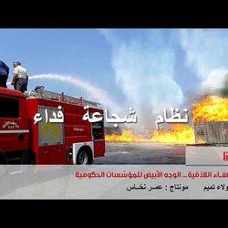 فوج إطفاء مدينة اللاذقية