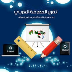تصميم غلاف تقرير المعرفة العربي