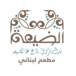 Menu Al dayaa ( Lebanese restaurant) Ramdan 2013