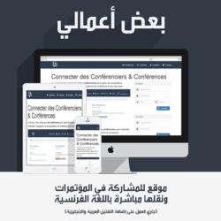 موقع للمشاركة في المؤتمرات ونقلها مباشرة