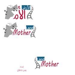 تصميم شعار مشروع الارض الام