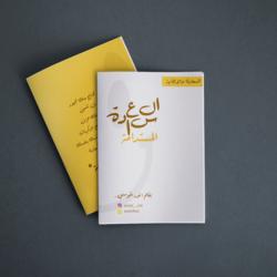 تصميم غلاف كتاب  ..