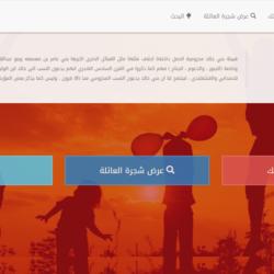 تطبيق لتسجيل بيانات العائلة