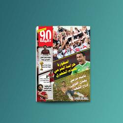 تصميم مجلات  magazine design - covers -contents page - in pages