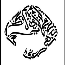 يوميات المسلم