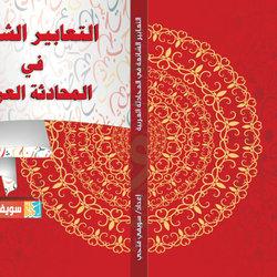 كتاب التعابير الشائعة في المحادثة العربية