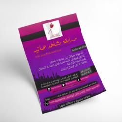 تصميم مطبوعة A4 للمسابقة الرمضانية مشاهد عمانية