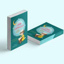 كتاب حكايات فرحان مع القرآن