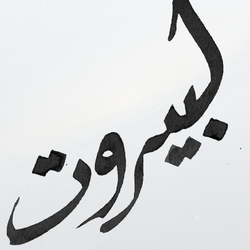 Li Beirut Calligraphy