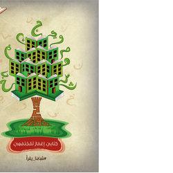 القراءة في الوطن العربي