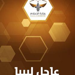 عاجل ليبيا