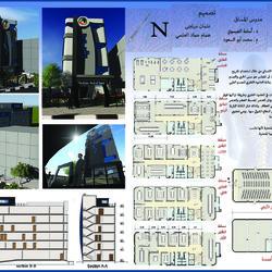تصميم مبنى إداري (مسابقة)