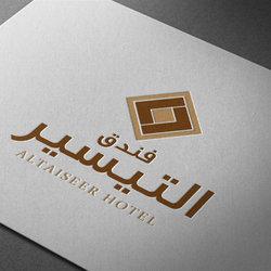 شعار فندق التيسير