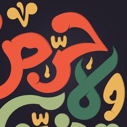 كاليجرافي عربي 2