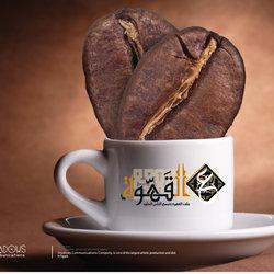 ع القهوة