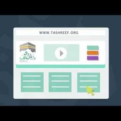 مسابقة تشريف لتصميم الإنفوجرافيك عن مكة المكرمة