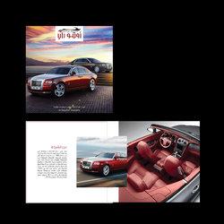 كتيب لشركة اوتوراب للسيارات