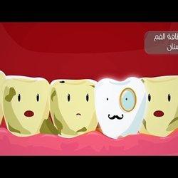 نظافة الأسنان - فيديو توعوي جميل للأطفال