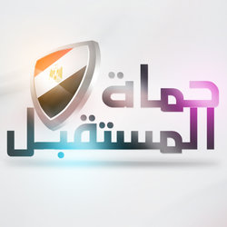 """شعار """"حماة المستقبل"""""""