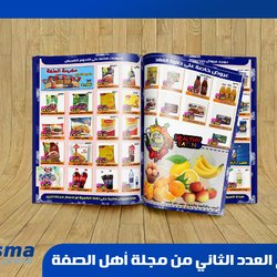 تصميم مجلات وبرشورات