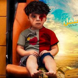 #Omran #Syria