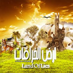ارض الخرافات