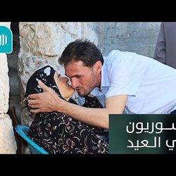 فيديو مونتاج.. السوريون في العيد