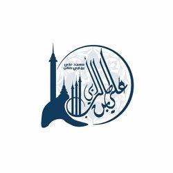 مسابقة تنفيذ شعار مسجد ومجمع علي بن ابي طالب بصيدا لبنان