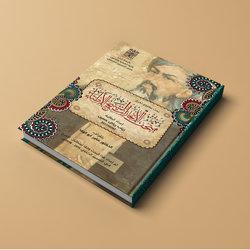 كتاب بعنوان - متحف الانجازات لشيخ الأطباء ( ابن سينا )