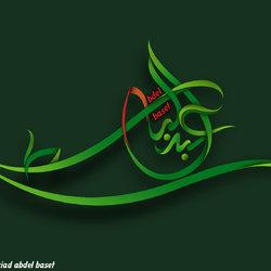 تصميم لإسم عبدالباسط