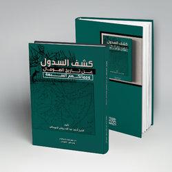 كتاب (كشف السدول عن تاريخ الصومال وممالكهم السبع)