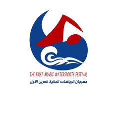 مهرجان الرياضات المائية العربي الأول-توظيف علامة تجارية
