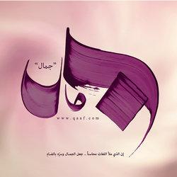 لوحات فنية بالخط العربي برؤية مختلفة