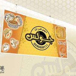 banner design 06 تصميم يافطة محل