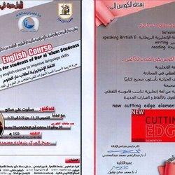 إعلانات لكورس في جامعة القاهرة
