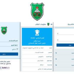الجامعة الأردنية – نظام التسجيل
