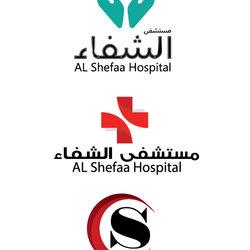 Logos مستشفى الشفاء