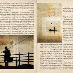 تصميم صفحات داخلية لكتب و جرائد ومجلات