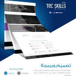 تصميم موقع | شركة اتصالات وتقنية معلومات