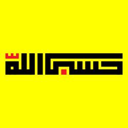 الكتابة بالكوفي التربيعي - Calligraphy Kufi