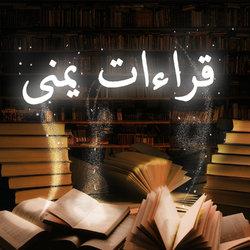 تصميم خلفية صفحة تليغرام (قراءات يمنى)
