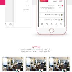 صالون - تطبيق خدمي لربط المستخدمين بمقدمي خدمات التجميل والإستجمام