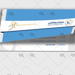Rahma (cerebral palsy event)
