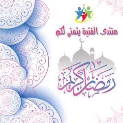 Ramadan Poster