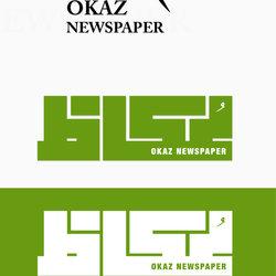 شعار صحيفة عكاظ السعودية