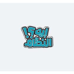 Marseilia - Eh El-Nezam? Campaign