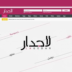 شعار لا جدار LaGEdar Logo Design